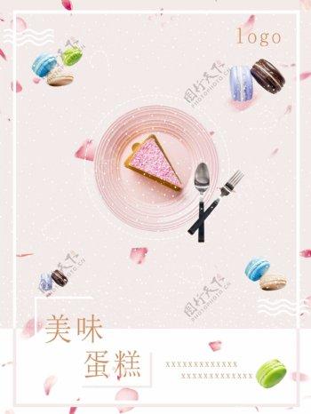 美味蛋糕海报图片