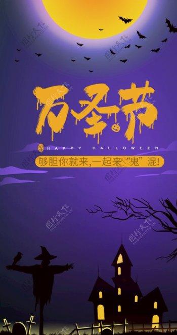 蓝紫色阴森恐怖万圣节H5启动页图片