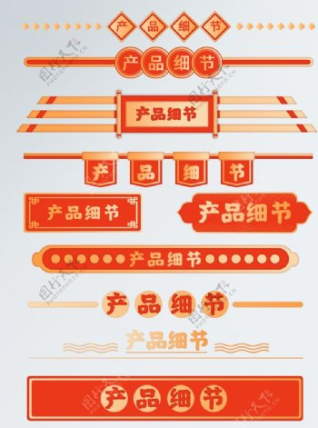 红金色导航条图片