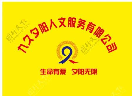 九久夕阳人文服务有限公司图片