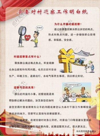 县委对村巡察工作明白纸图片