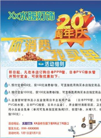 家电管道产品20周年宣传传单图片