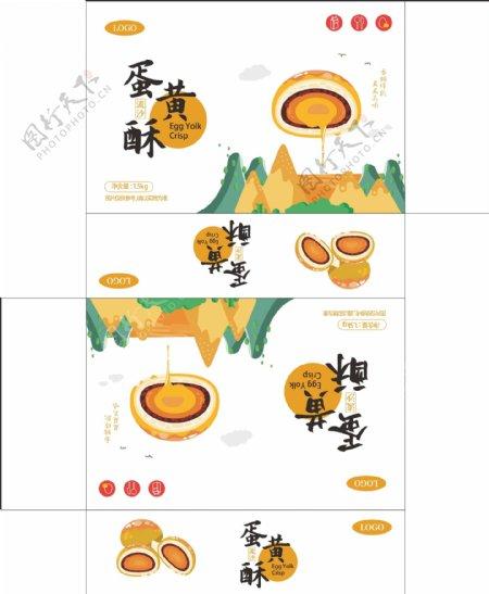 蛋黄酥包装设计图片