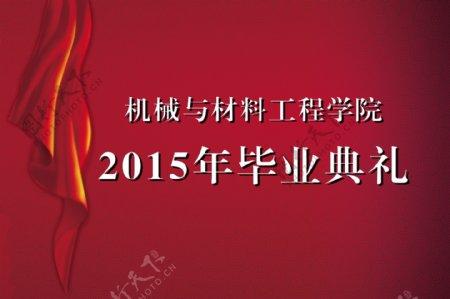 毕业典礼红色会议背景图片