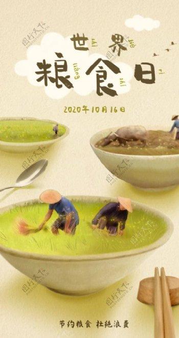 世界粮食节手绘公益节日海报一碗图片