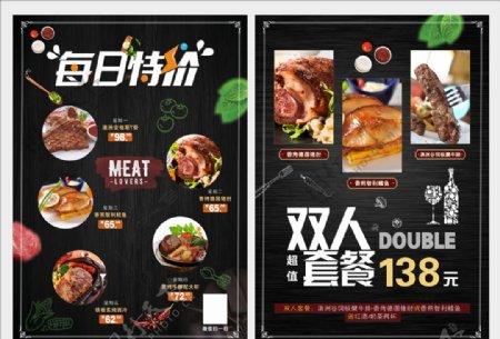 牛排菜单图片
