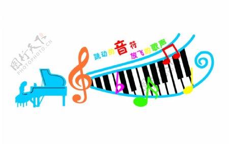 音乐文化墙跳跃的音符艺术的图片