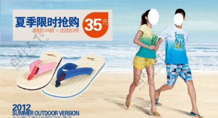 夏日限时抢购凉鞋宣传促销图图片