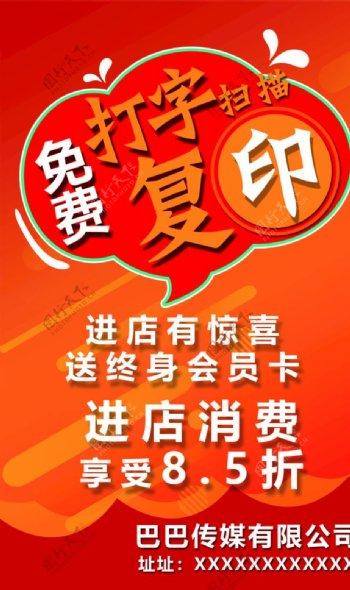 电梯广告海报展架传媒公司图片