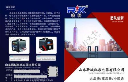 发电机折页海报宣传册充电机图片