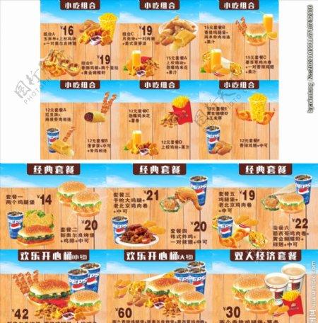 汉堡套餐小吃组合汉堡开心桶图片