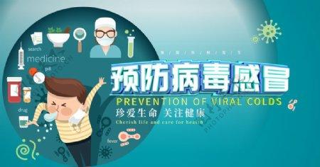 预防病毒感冒图片