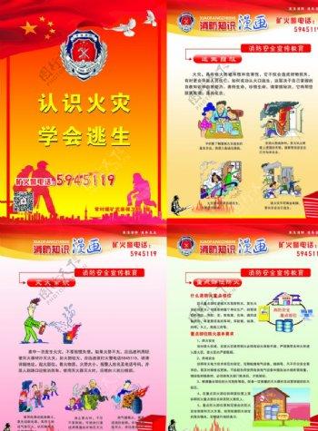 119消防宣传彩页16P图片