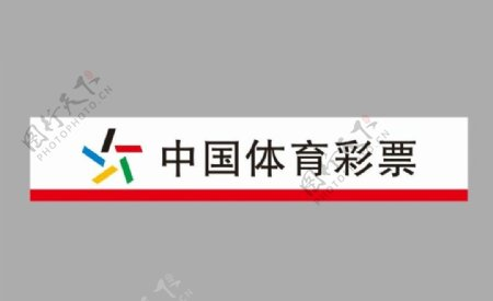 中国体育彩票图片