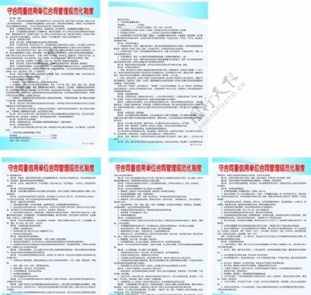 守合同重信用单位合同管理规范化图片