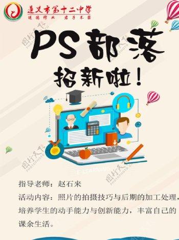 社团海报PS部落图片