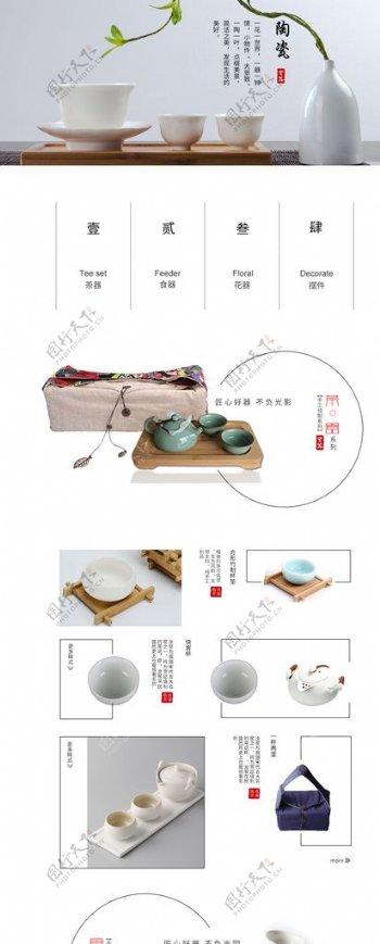 陶瓷艺术品专题页图片