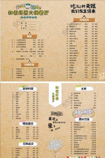 牛皮纸菜单图片