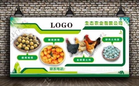 生态农业公司图片