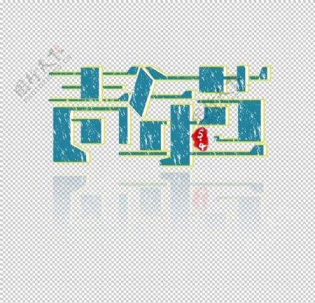 青年节字体字形背景海报素材图片