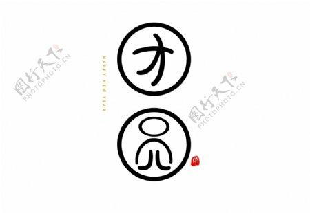 创意个性团圆艺术字体图片