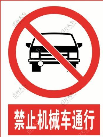 禁机动车通行图片