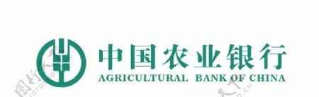 中国农业银行图片