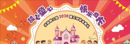 幼儿园毕业典礼舞台背景图片