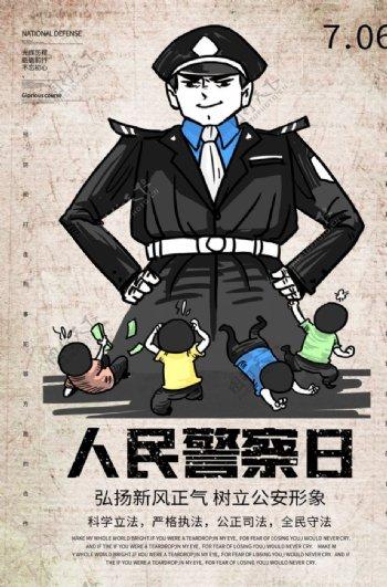 人民警察日图片
