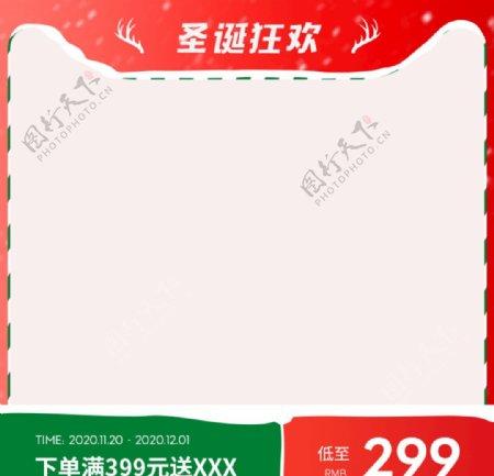 圣诞节电商主图淘宝模板促销套图图片
