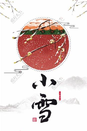 冬天小雪雪花树枝花苞二十四节气图片