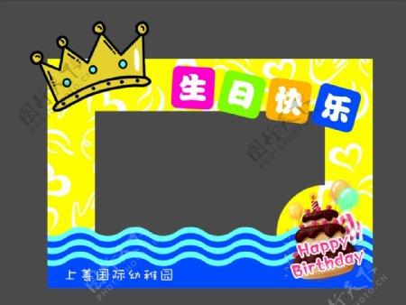 幼儿园生日快乐拍照框图片