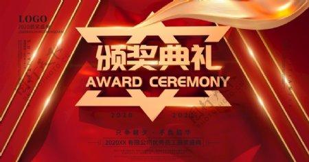 颁奖典礼图片