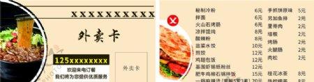 美食外卖卡图片