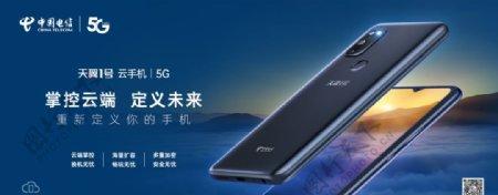 中国电信天翼1号手机图片