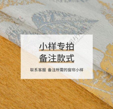 家居布艺淘宝天猫窗帘主图海报图片