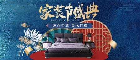 家居家具家鞋活动促销淘宝海报图片
