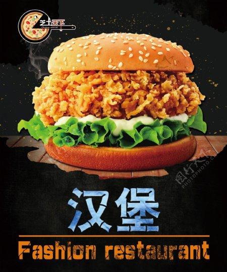 汉堡海报灯片图片