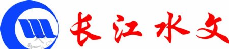 长江水文标志图片