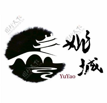 余姚姚城营销志公众号logo图片