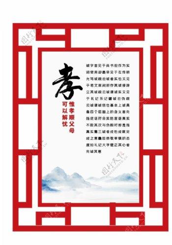 中国传统文化边框孝文化图片