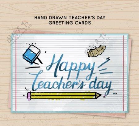 教师节祝福卡图片