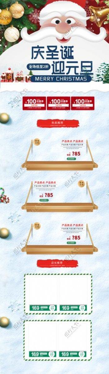 圣诞节活动促销首页设计图片