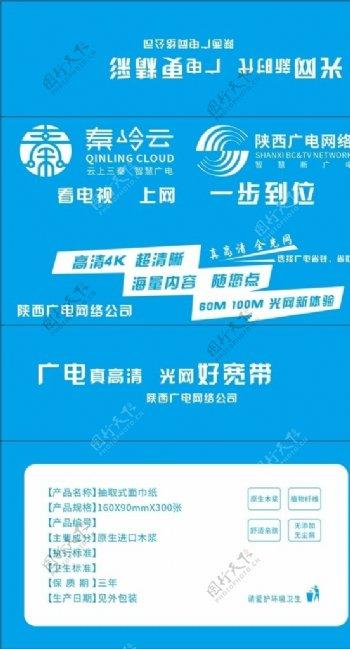 陕西广电网络软包抽纸平面图图片