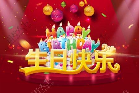 生日快乐宣传海报图片