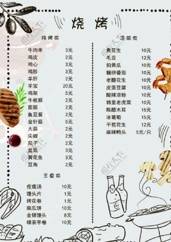 小吃菜单图片