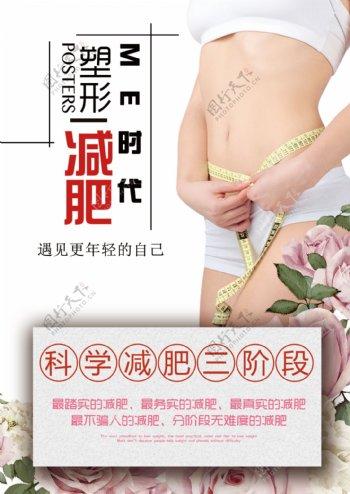 美容减肥塑形图片