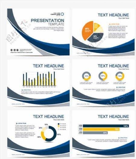 销售数据演示文稿图片