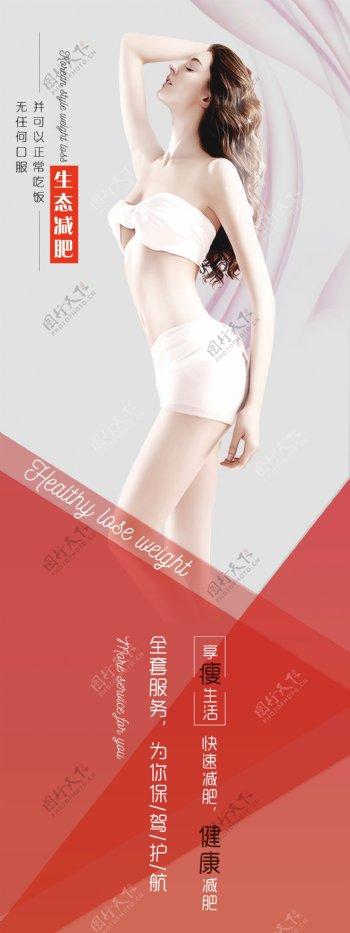 减肥塑形展架易拉宝图片