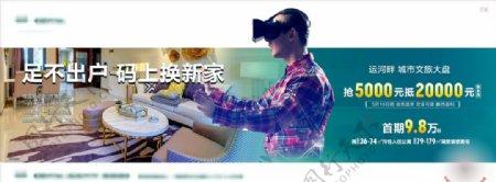 实景看房VR地产图片